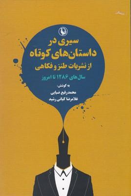 تصویر سيري در داستان هاي كوتاه ازنشريات طنزوفكاهي