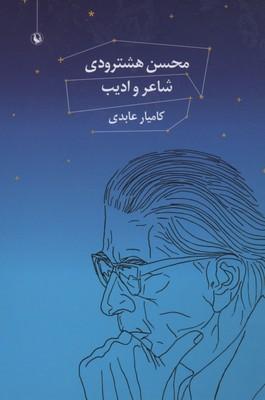محسن-هشترودي-شاعر-و-اديب