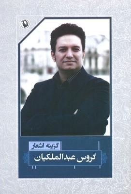 گزينه-اشعار-گروس-عبدالملكيان