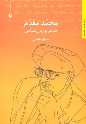 محمد-مقدم-شاعر-زبان-شناس