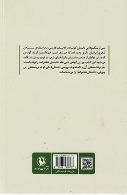 تصویر شاعرانگي در داستان كوتاه