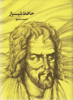 حافظ-شيراز-شاملو