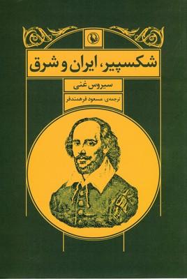 شكسپير-ايران-و-شرق