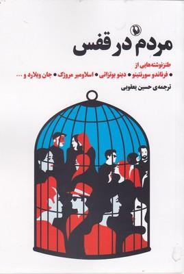 مردم--در-قفس