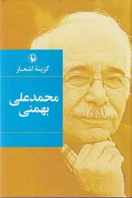 گزينه-اشعار-محمدعلي-بهمني