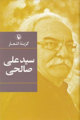 گزينه-اشعار-سيد-علي-صالحي-