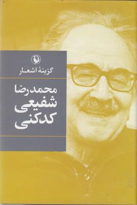 گزينه-اشعار-محمدرضا-شفيعي-كدكني