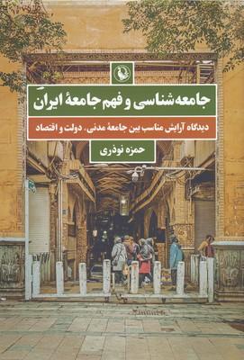 جامعه-شناسي-و-فهم-جامعه-ايران