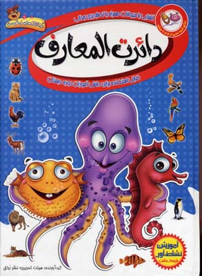 دايره-المعارفR(رحلي)نشربراق