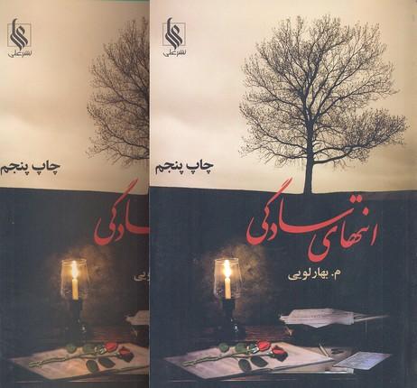 انتهاي-سادگي(2جلدي)