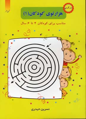 هزارتوي-كودكان-(1)