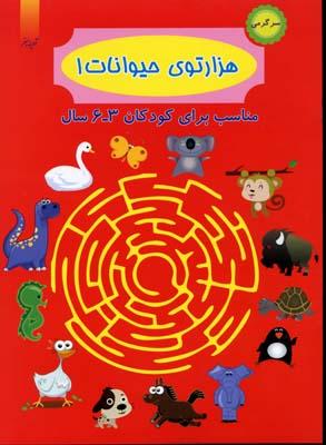 هزارتوي-حيوانات1(رحلي)كتاب-نهال