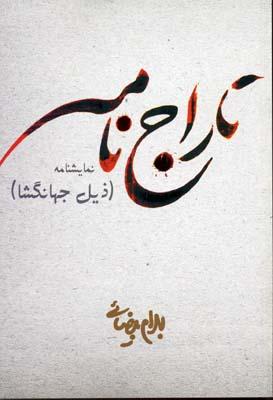 تاراج-نامه(نمايشنامه)
