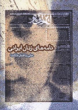 نامه-هاي-زنان-ايراني