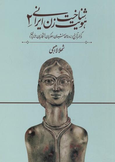 شناخت-هويت-زن-ايراني(جلد-دوم)