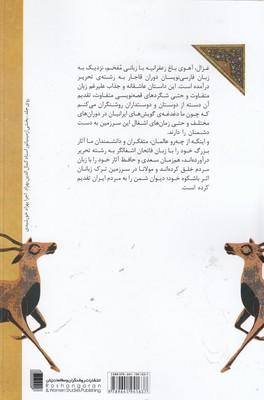 تصویر غزال، آهوي باغ زعفرانيه