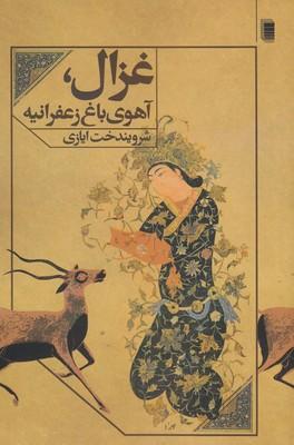 غزال،-آهوي-باغ-زعفرانيه