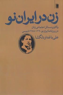 زن-در-ايران-نو