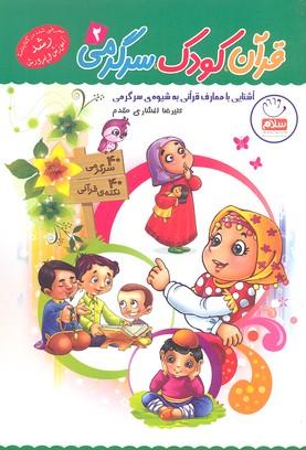 قرآن-كودك-سرگرمي-2-