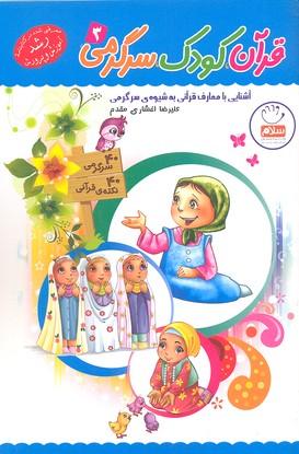 قرآن-كودك-سرگرمي-3-
