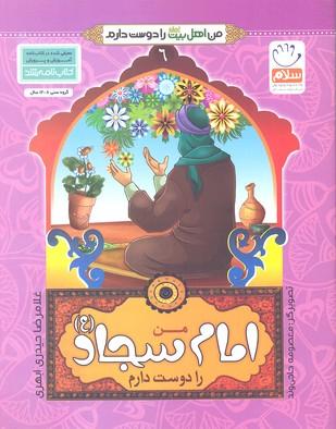 من-اهل-بيت-را-دوست-دارم-6-امام-سجاد