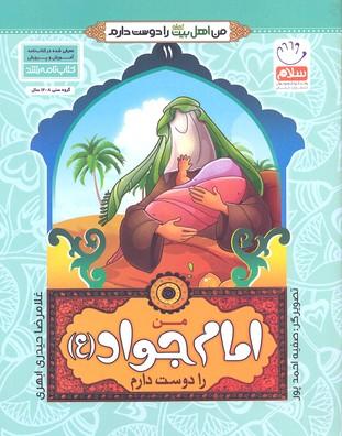 من-اهل-بيت-را-دوست-دارم-11-امام-جواد