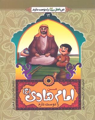 من-اهل-بيت-را-دوست-دارم-12-امام-هادي