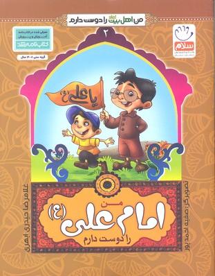من-اهل-بيت-را-دوست-دارم-2-امام-علي