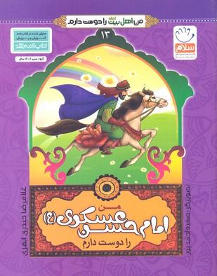 من-اهل-بيت-را-دوست-دارم-13-امام-حسن-عسكري