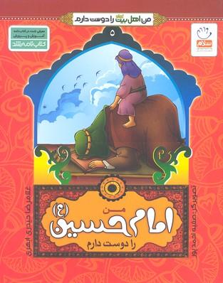 من-اهل-بيت-را-دوست-دارم-5-امام-حسين