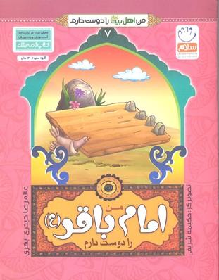 من-اهل-بيت-را-دوست-دارم-7-امام-باقر