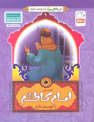 من-اهل-بيت-را-دوست-دارم-9-امام-كاظم