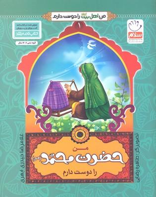 من-اهل-بيت-را-دوست-دارم-1-حضرت-محمد