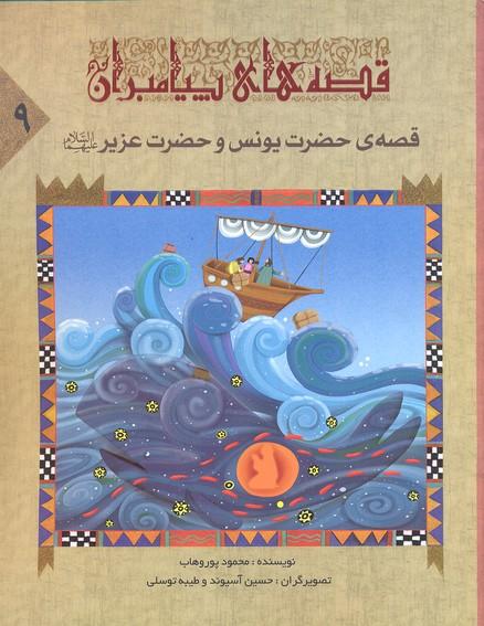 قصه-هاي-پيامبران-9-حضرت-يونس-و-عزير