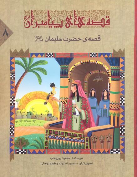 قصه-هاي-پيامبران-8-حضرت-سليمان