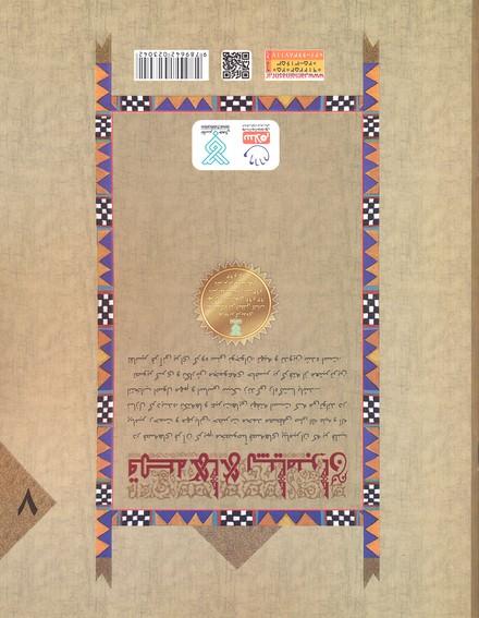 قصه-هاي-پيامبران-7-حضرت-داوود