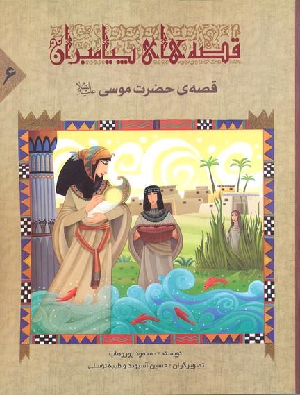 قصه-هاي-پيامبران-6-حضرت-موسي