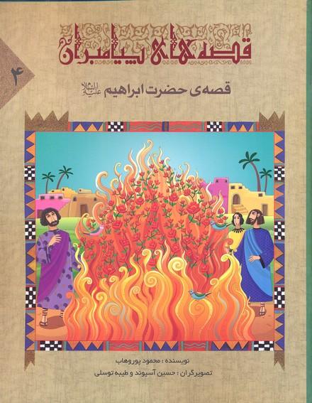 قصه-هاي-پيامبران-4-حضرت-ابراهيم
