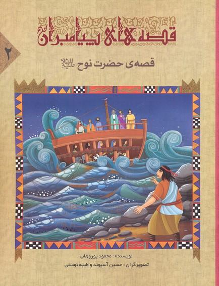 قصه-هاي-پيامبران-2-حضرت-نوح