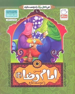 من-اهل-بيت-را-دوست-دارم-10-امام-رضا