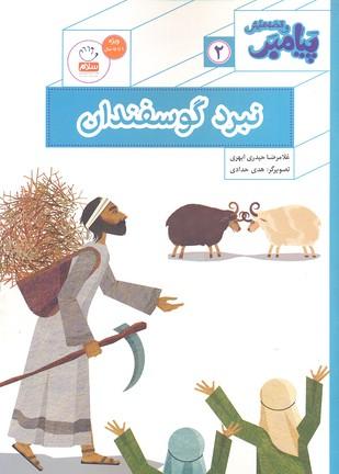 پيامبر-و-قصه-هايش-2-نبرد-گوسفندان