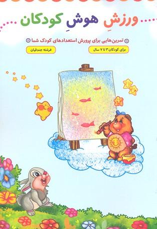 ورزش-هوش-كودكان(وزيري)جمال
