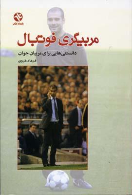 مربيگري-فوتبال