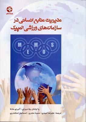 مديريت-منابع-انساني-در-سازمان-هاي-ورزشي-المپيك
