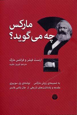 ماركس-چه-مي-گويد