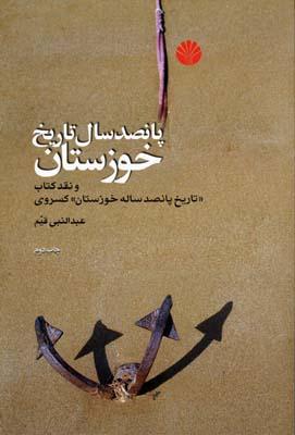 پانصد-سال-تاريخ-خوزستان