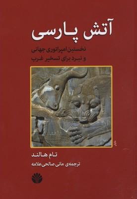 آتش-پارسي-نخستين-امپراطوري-جهاني-و-نبرد-براي-تسخير-غرب
