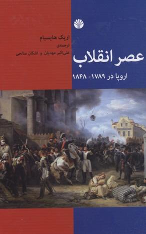 عصر-انقلاب-اروپا-در1789-1848