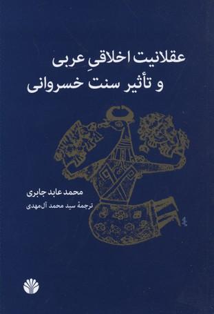 عقلانيت-اخلاقي-عربي-و-تاثير-سنت-خسرواني