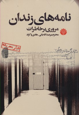 نامه-هاي-زندان-مروري-بر-خاطرات